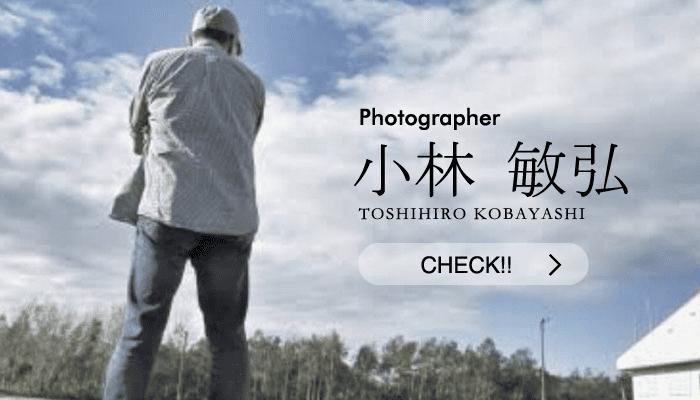 カメラマン 小林 敏弘